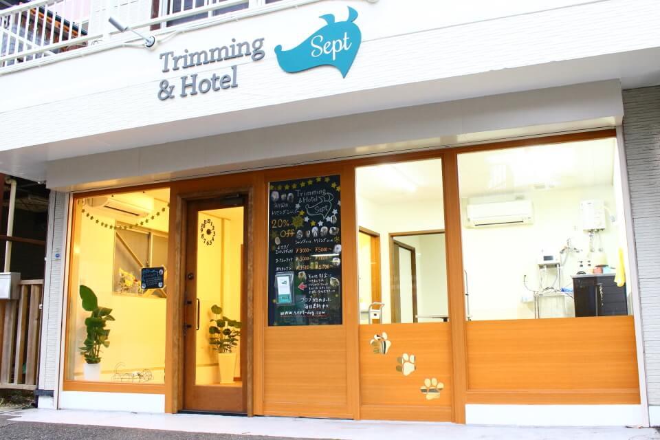 Trimming&Hotel Sept(ペットホテル)
