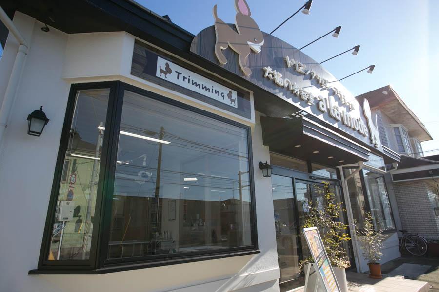 アラモード 鎌ヶ谷店(ペットホテル)