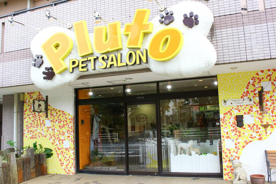 ペットサロン プルート 松戸店(ペットホテル)