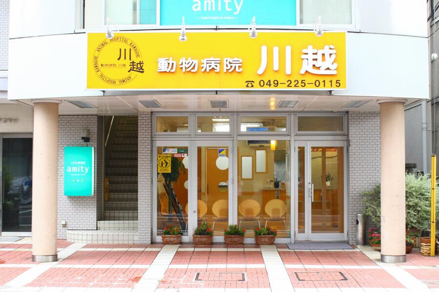 動物病院川越(ペットサロン・トリミング)