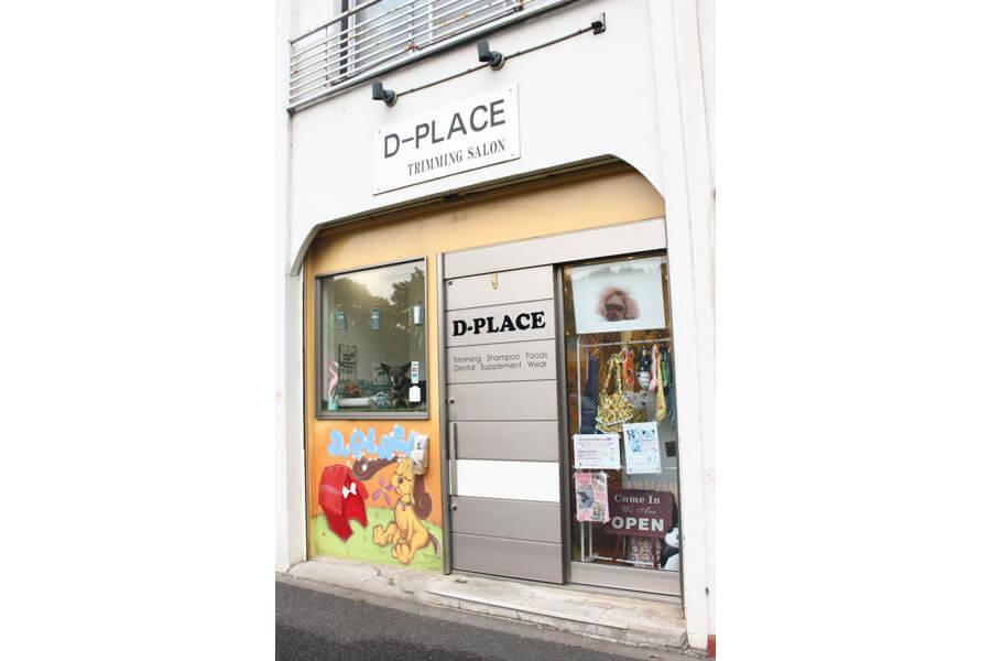 トリミングサロン D-PLACE 武蔵野本店