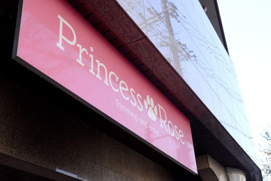プリンセス ローズ(ペットホテル)