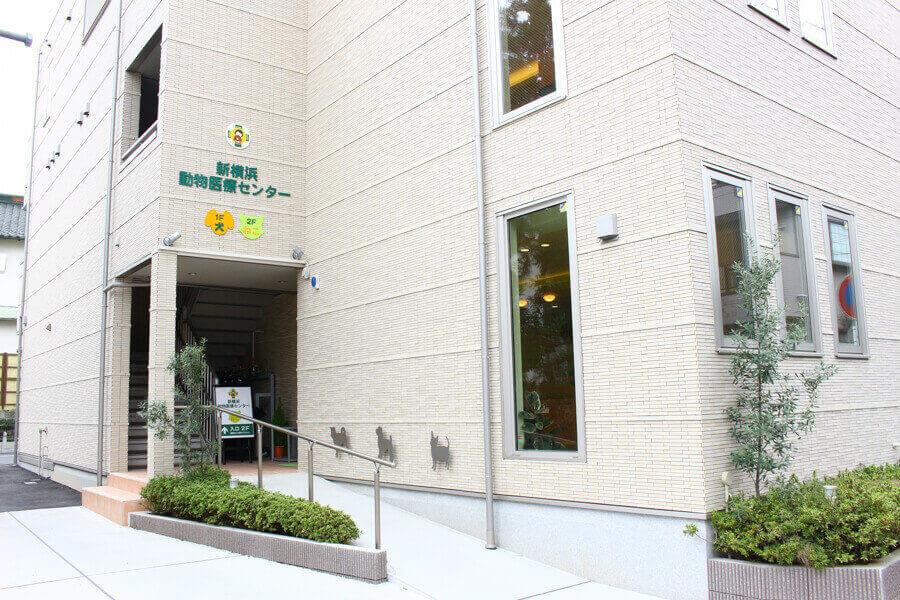 新横浜動物医療センター