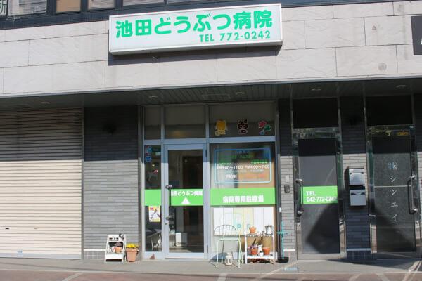 池田どうぶつ病院(相模原市)