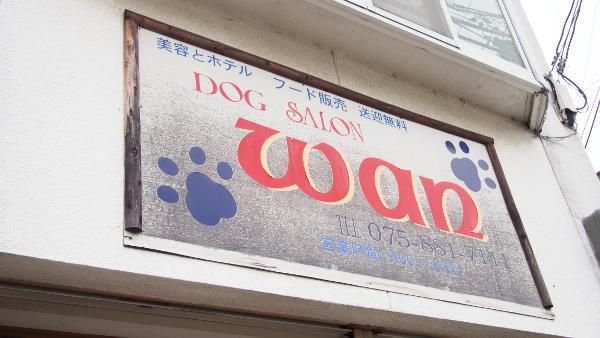 dog salon wan(ペットホテル)