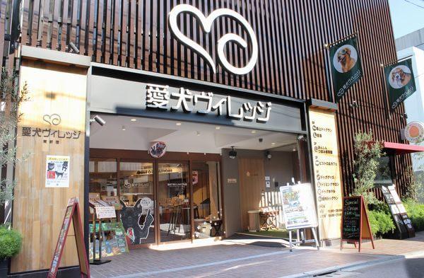 愛犬ヴィレッジ 東新宿店 (ペットホテル)