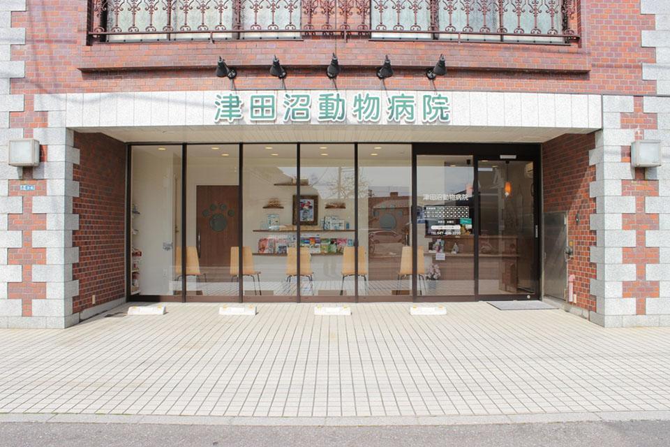 津田沼動物病院(ペットホテル)