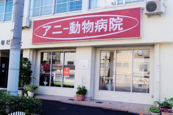 アニー動物病院(大阪府)