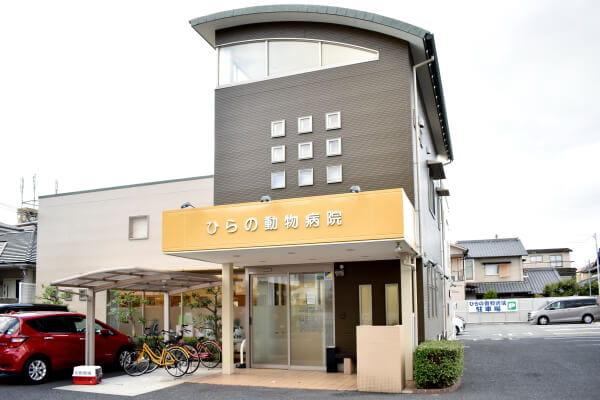 ひらの動物病院(大阪府)