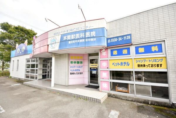 本間獣医科医院豊田町中央病院(ペットホテル)