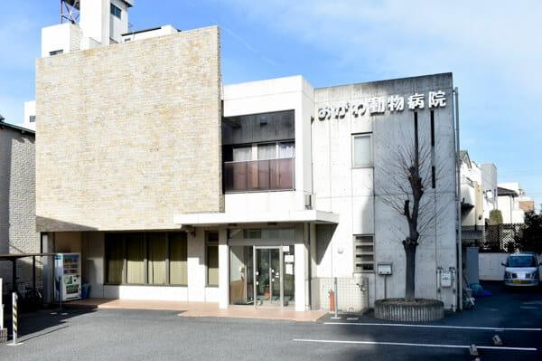 おがわ動物病院(愛知県)