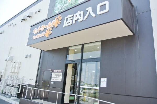 本間獣医科医院 バロー稲沢平和病院