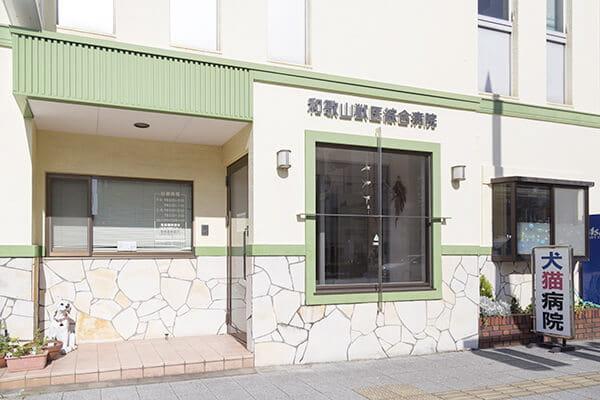和歌山獣医綜合病院