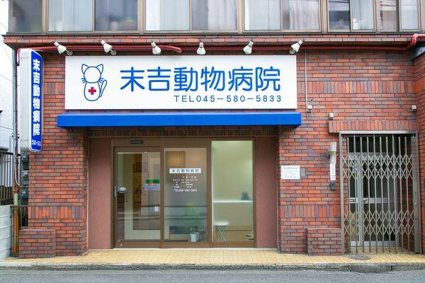 末吉動物病院