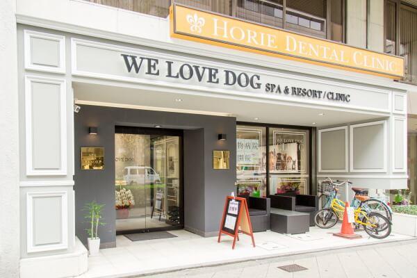 WE LOVE DOG Spa