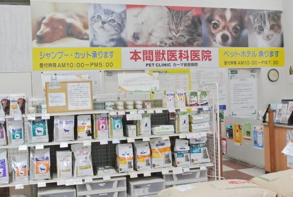 本間獣医科医院カーマ岩倉病院(ペットホテル)