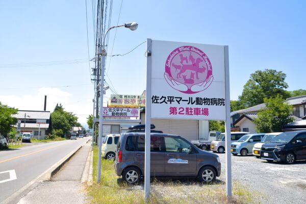 佐久平マール動物病院