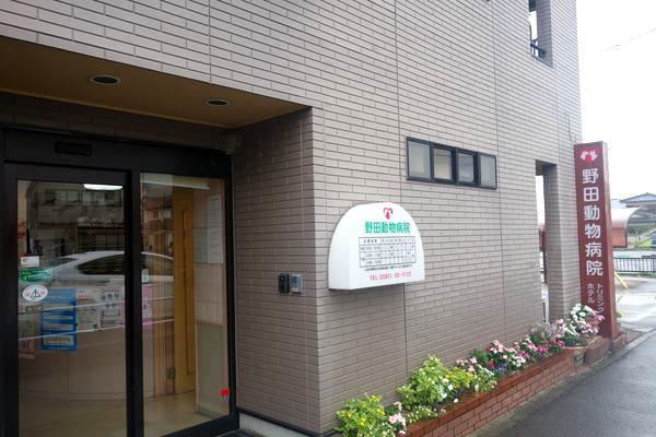 野田動物病院(愛知県)