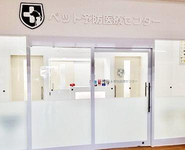 ペット予防医療センター 町田動物病院