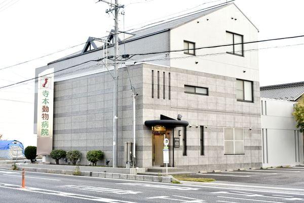 寺本動物病院