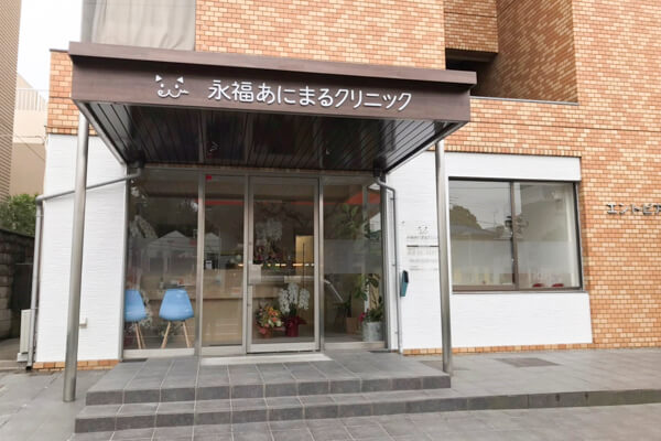 永福あにまるクリニック ※4/2 OPEN※(ペットホテル)