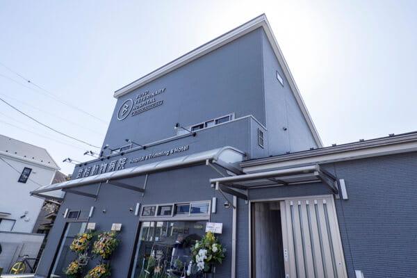 武相動物病院 -南町田-(ペットホテル)