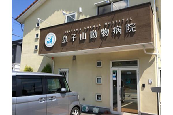 皇子山動物病院