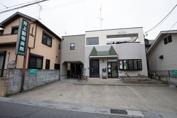 井上動物病院(埼玉県 春日部市)