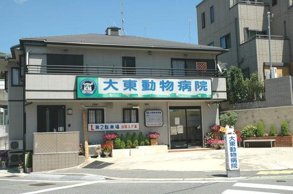 大東動物病院