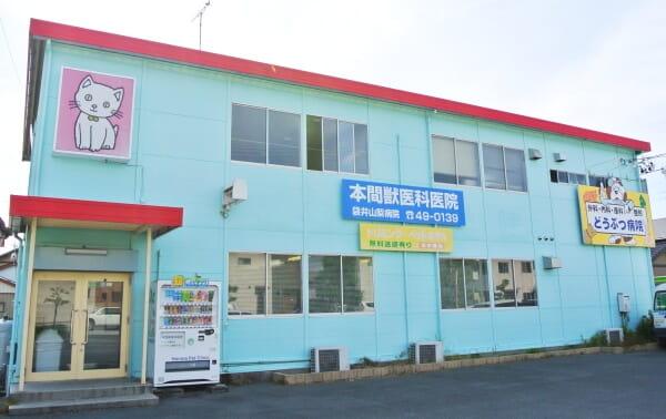本間獣医科医院/袋井山梨病院