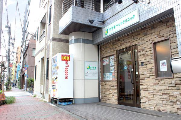 すずきペットクリニック(東京都)