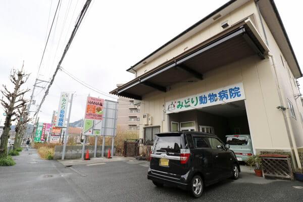 みどり動物病院(滋賀県)