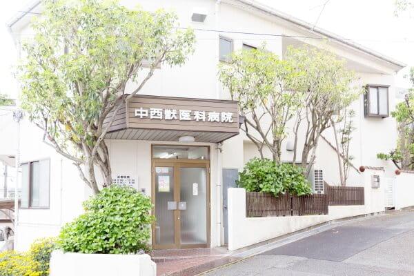 中西獣医科病院(ペットホテル)