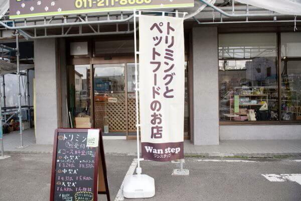 ペットショップ Wan step(ペットホテル)