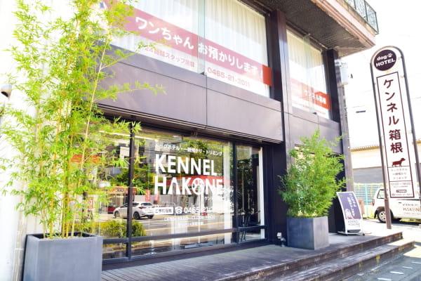 ケンネル箱根(ペットホテル)