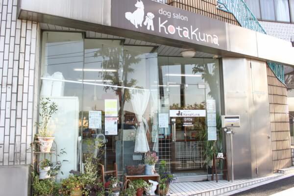 pet grooming & hotel KotaKuna base(ペットホテル)