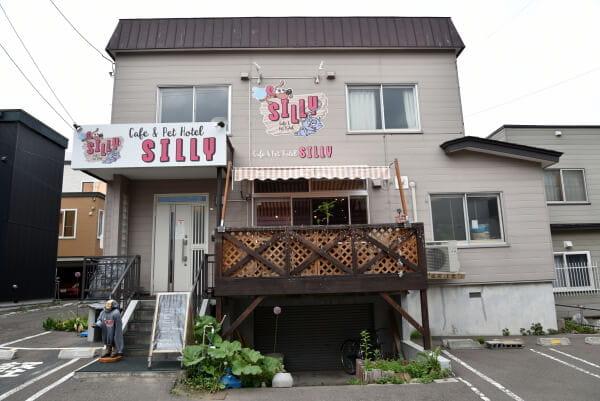 カフェ&ペットホテル SILLY