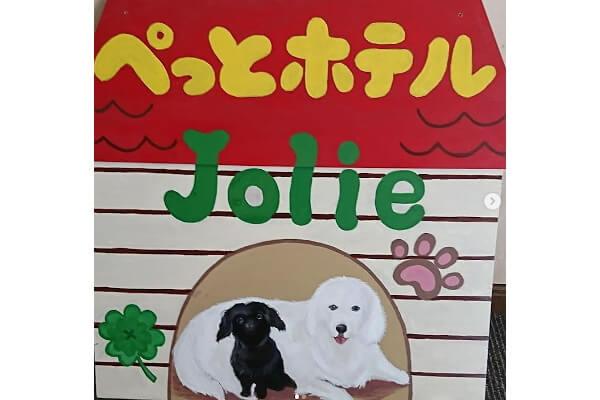 ペットホテル Jolie
