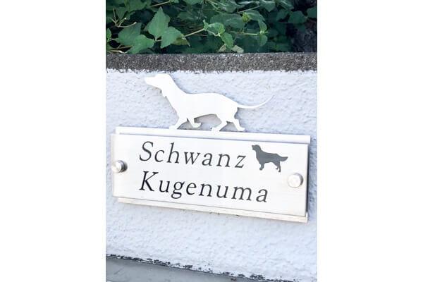 Schwanz Kugenuma