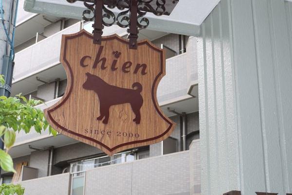 PETHOTEL chien ペットホテル シアン