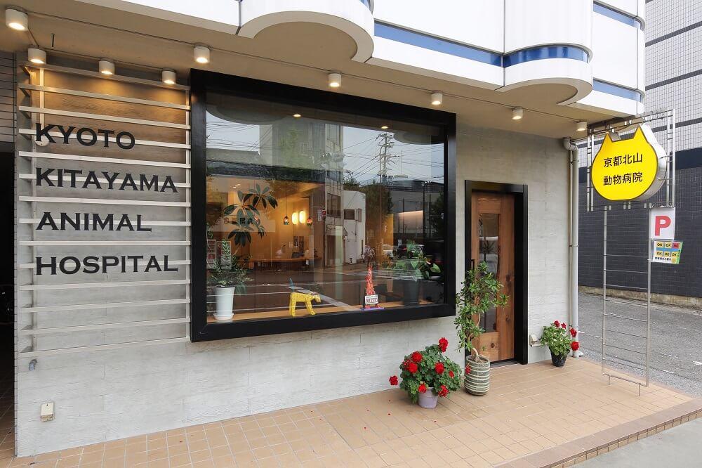 京都北山動物病院 (ペットホテル)