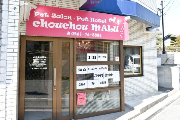 chouchou MALU ☆★2周年記念☆★(ペットホテル)