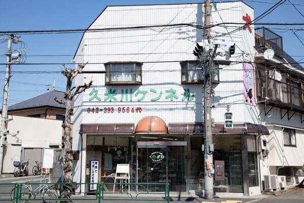 久米川ケンネル 本店(ペットホテル)