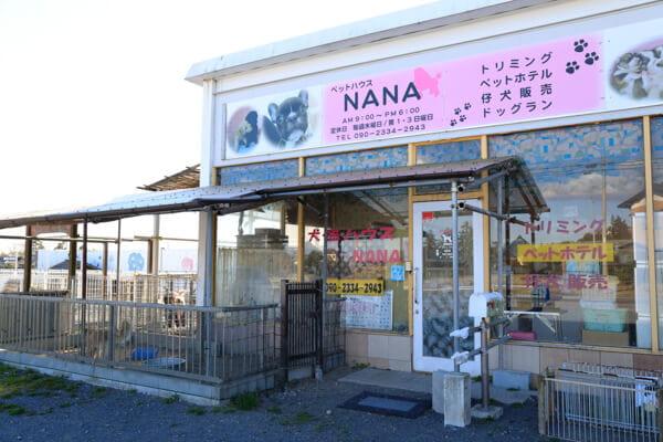 ペットハウス NANA(ペットホテル)