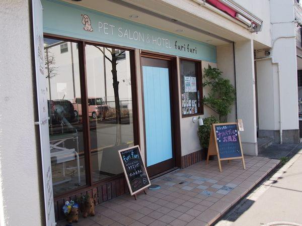 ペットサロン&ホテル furifuri(武蔵野市)(ペットホテル)