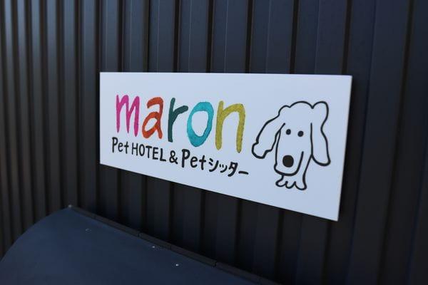PetHOTEL & Petシッター maron(ペットホテル)