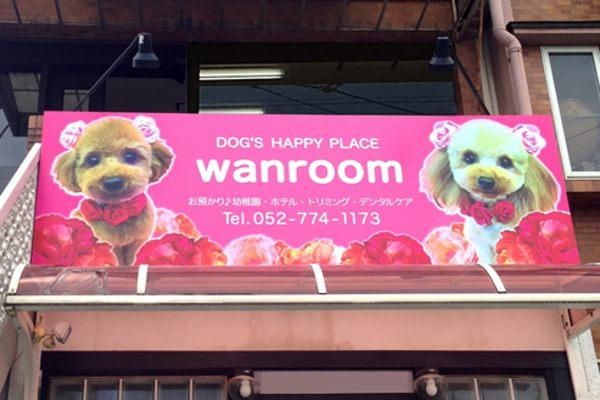 wanroom (ペットホテル)