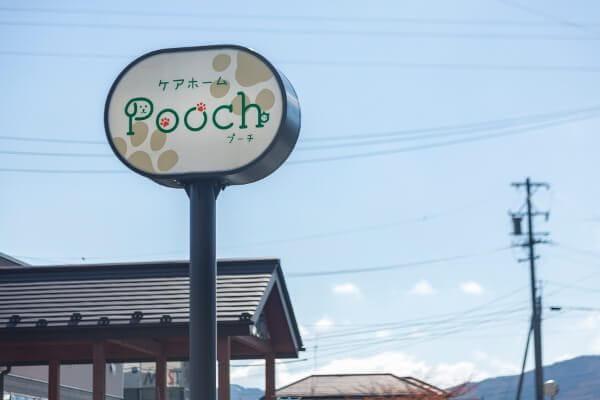 ケアホームPooch(ペットホテル)