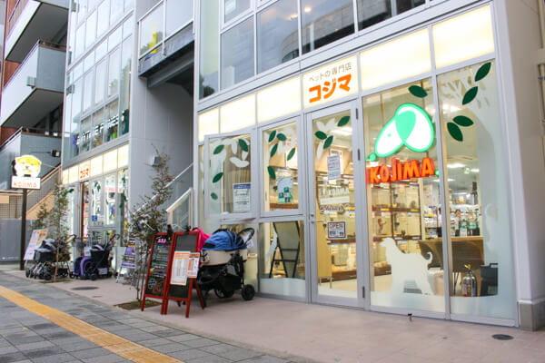 ペットの専門店 コジマ 両国店