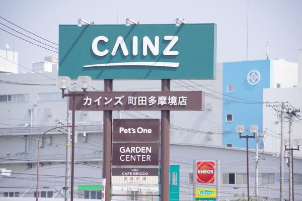 カインズペッツワン町田多摩境店(ペットホテル)